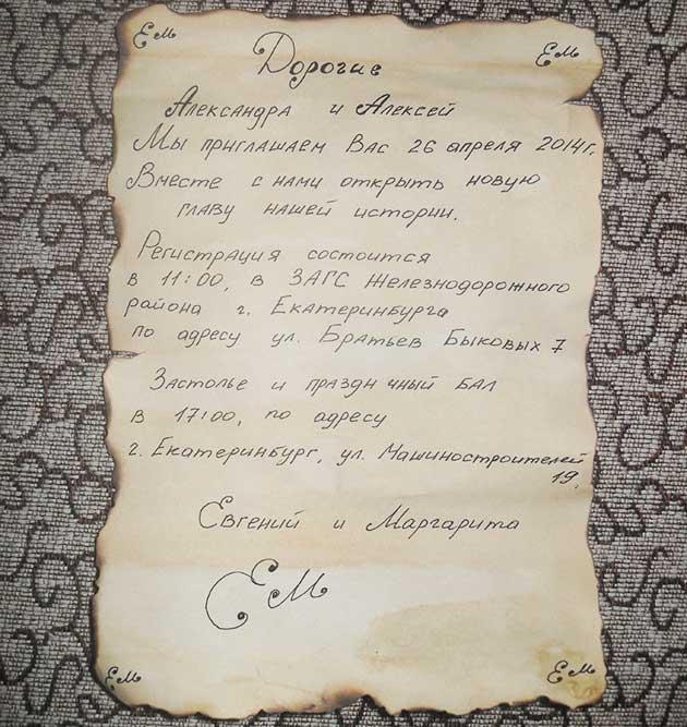 Текст пригласительного на свадьбу своими руками фото 366